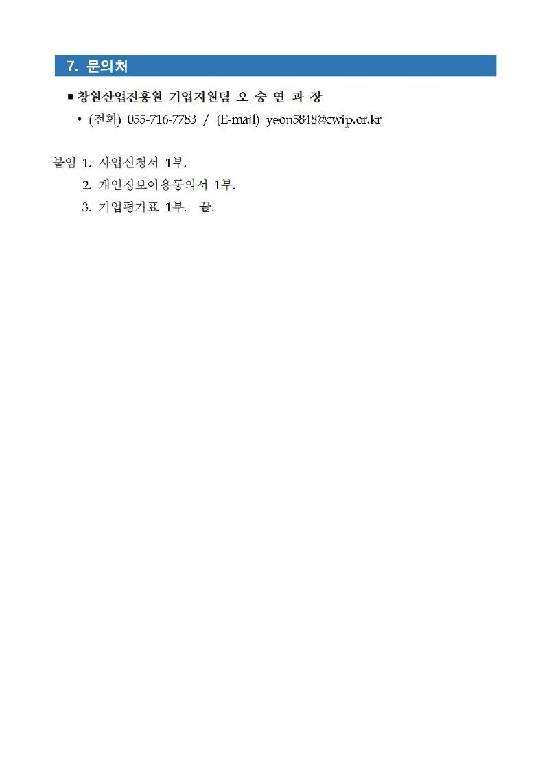 [붙임1]모집 공고문006.jpg