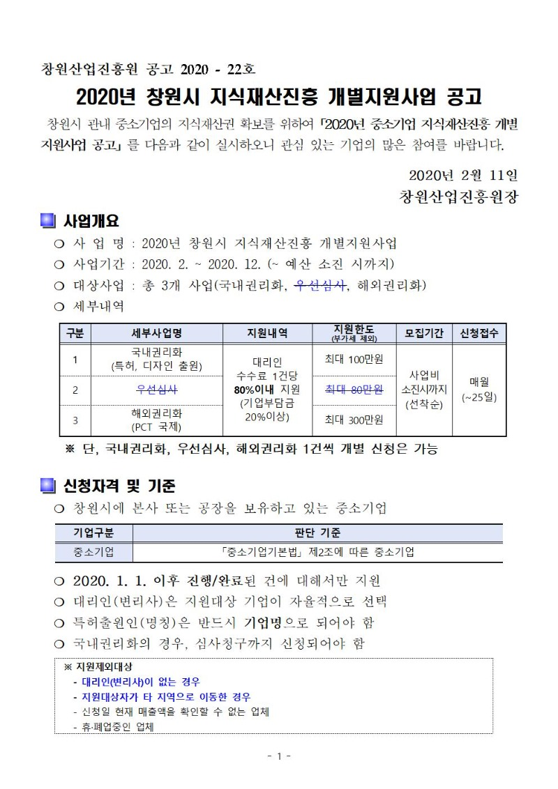 붙임 1. 2020년 창원시 지식재산진흥 개별지원사업 공고문(최최종)001.jpg