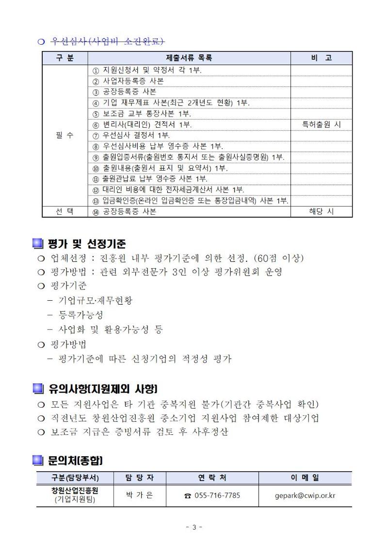 붙임 1. 2020년 창원시 지식재산진흥 개별지원사업 공고문(최최종)003.jpg