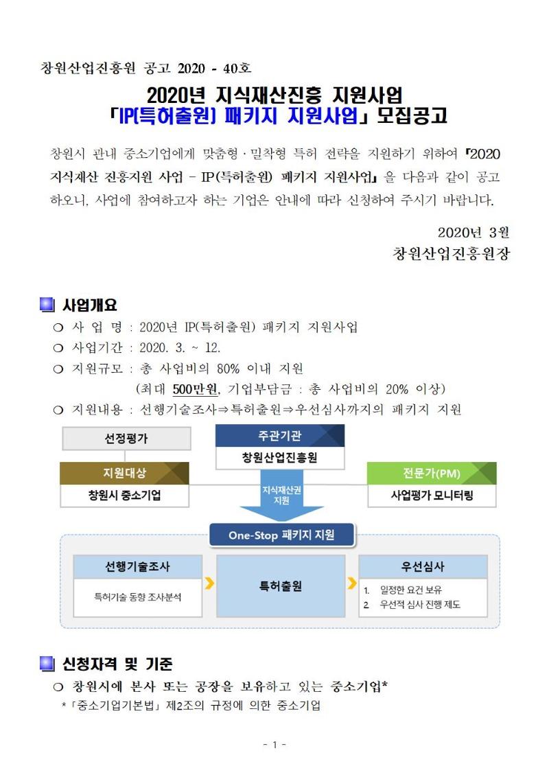 붙임. 2020년 지식재산진흥 지원사업 「IP(특허출원) 패키지 지원사업」 공고문001.jpg