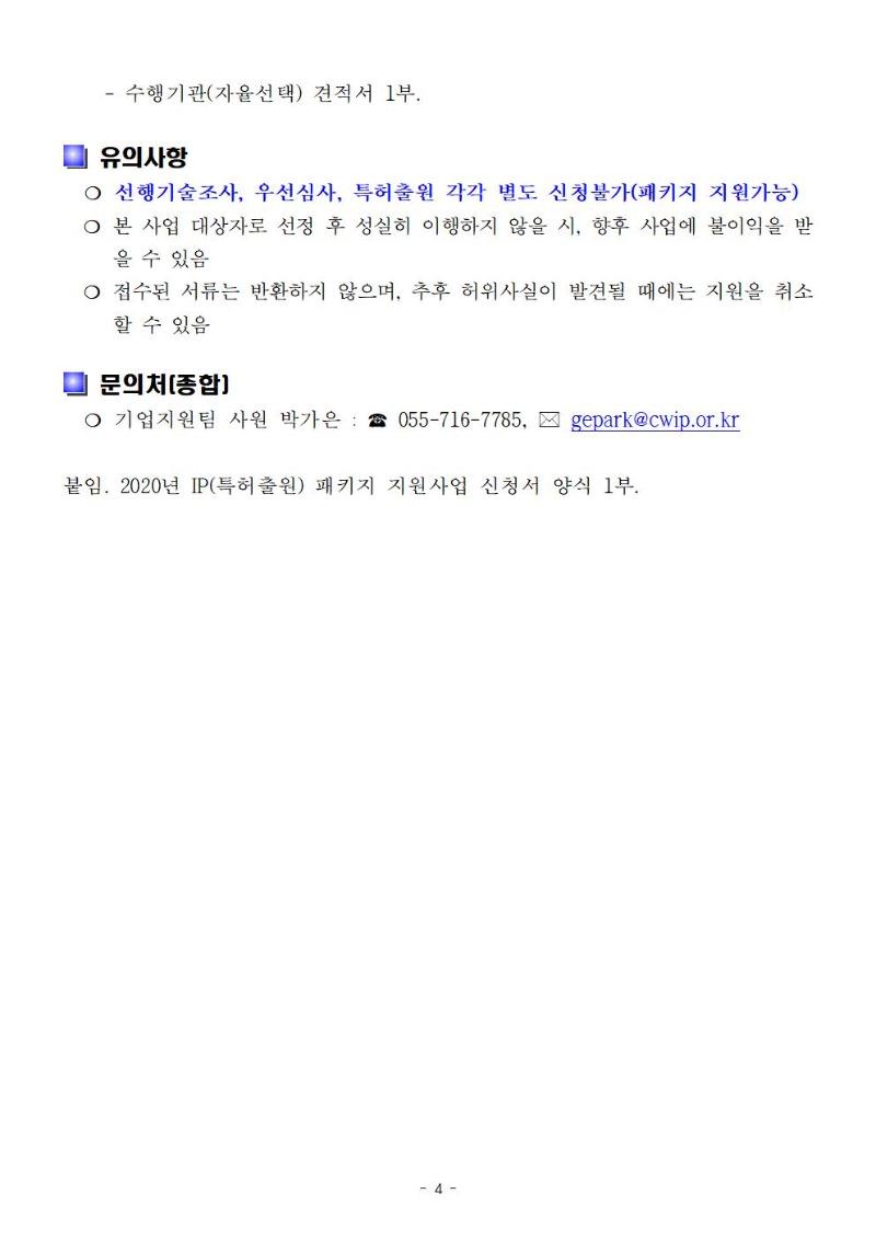 붙임. 2020년 지식재산진흥 지원사업 「IP(특허출원) 패키지 지원사업」 공고문004.jpg