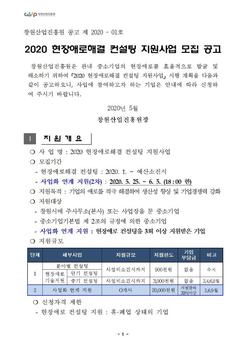 사업화연계 지원사업 공고문(2차)001.jpg