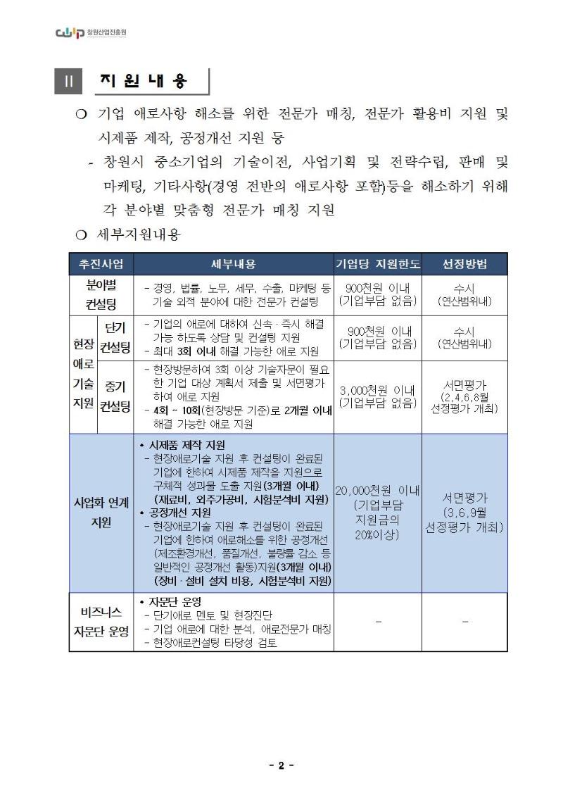 사업화연계 지원사업 공고문(2차)002.jpg