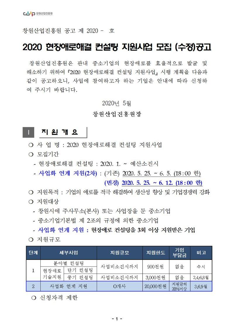 사업화연계 지원사업 공고문(2차)_수정공고001.jpg