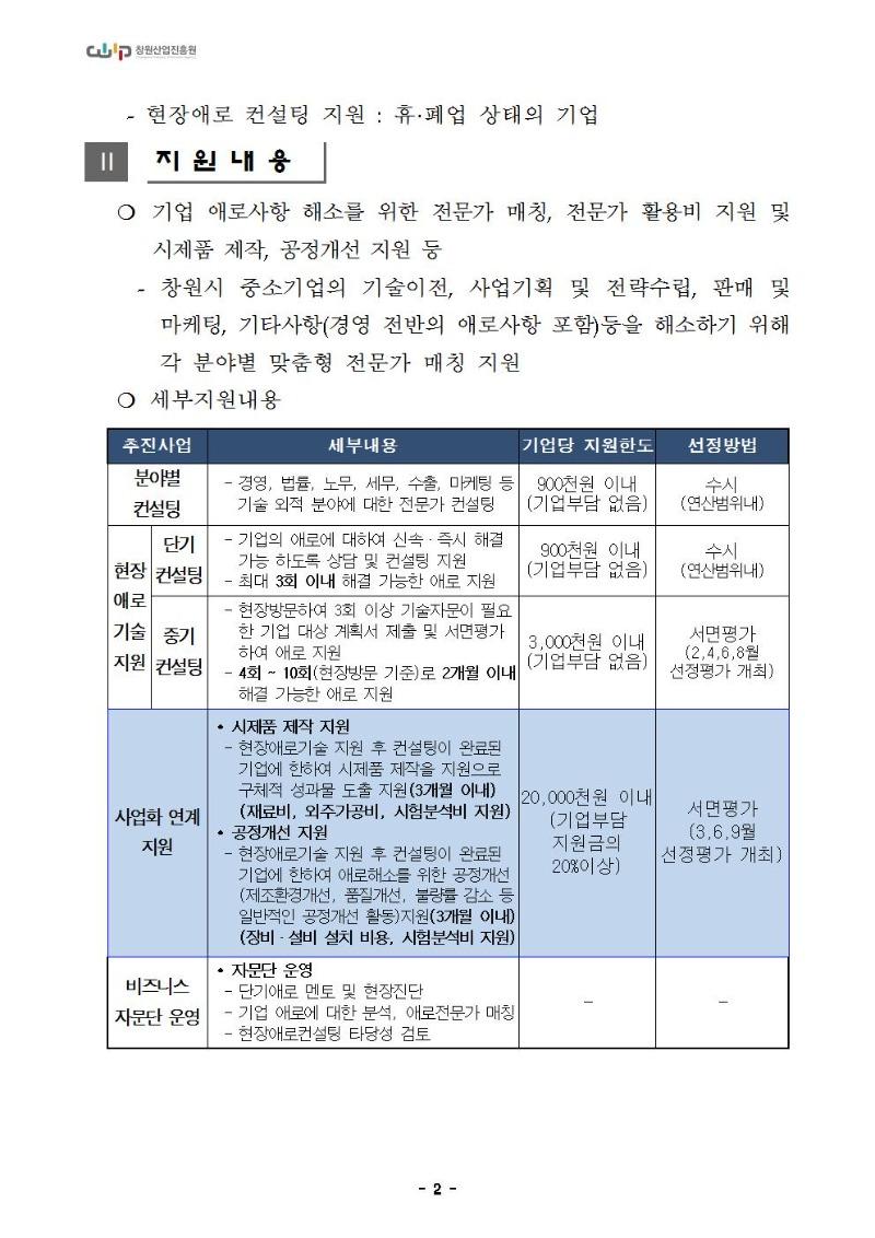사업화연계 지원사업 공고문(2차)_수정공고002.jpg