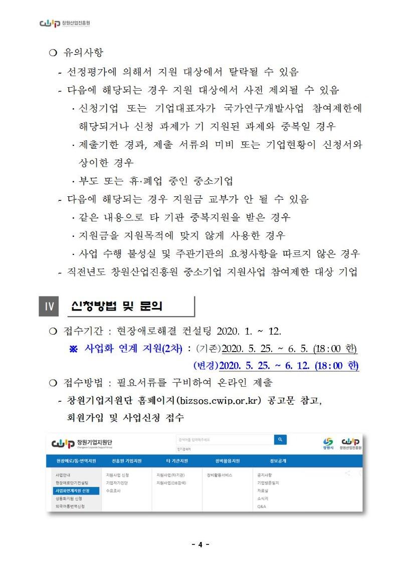 사업화연계 지원사업 공고문(2차)_수정공고004.jpg