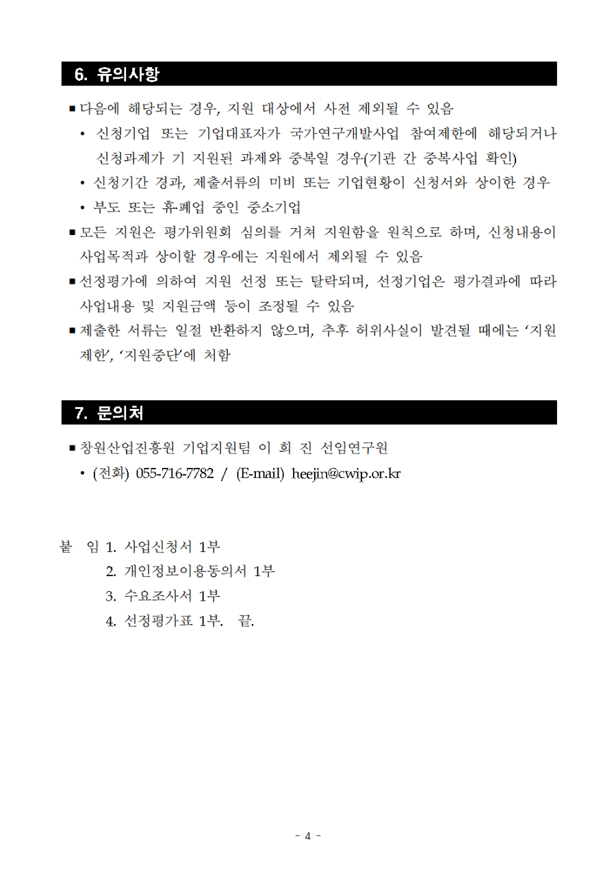 모집공고문004.png