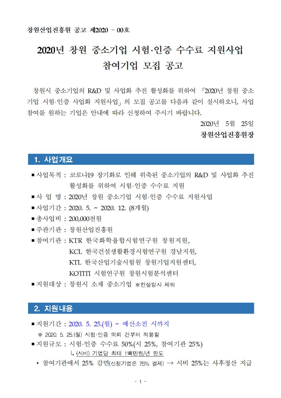 시험인증 수수료 지원사업 공고문001.png