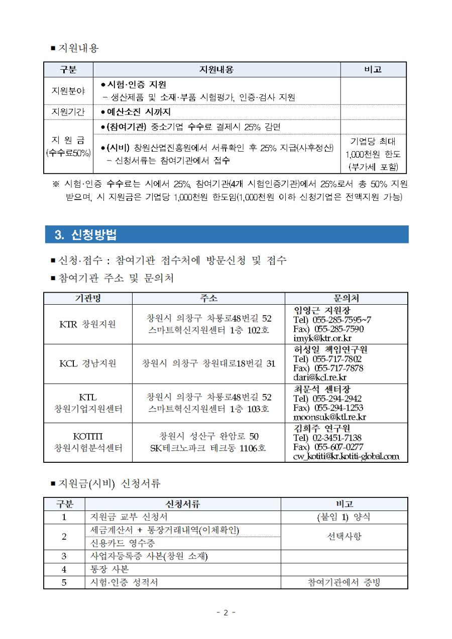 시험인증 수수료 지원사업 공고문002.png