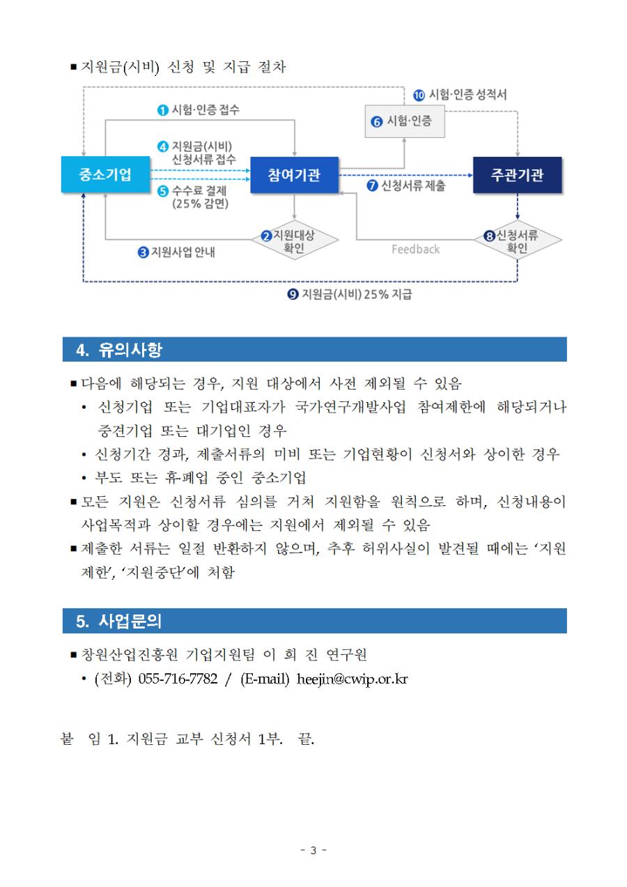 시험인증 수수료 지원사업 공고문003.png