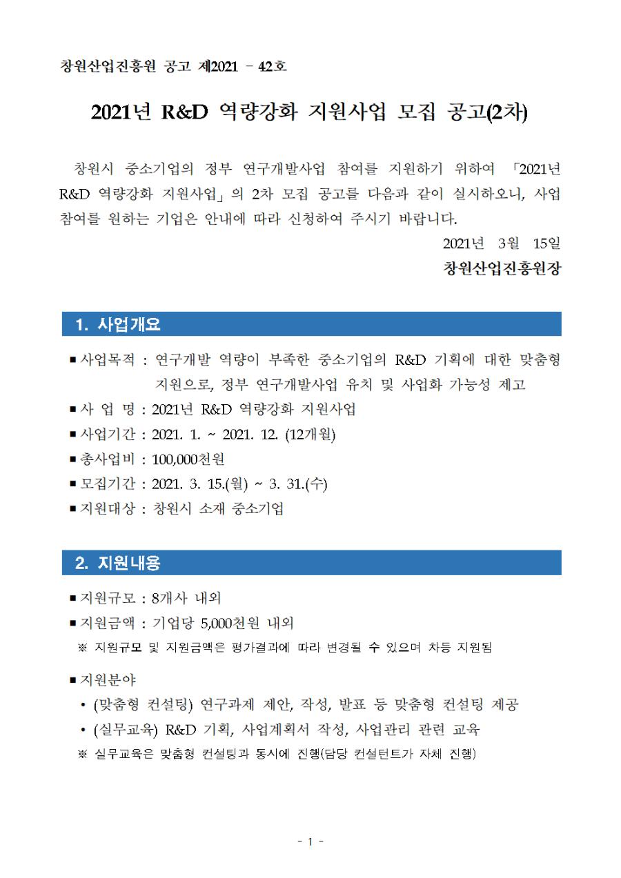 모집공고문(2차)001.png
