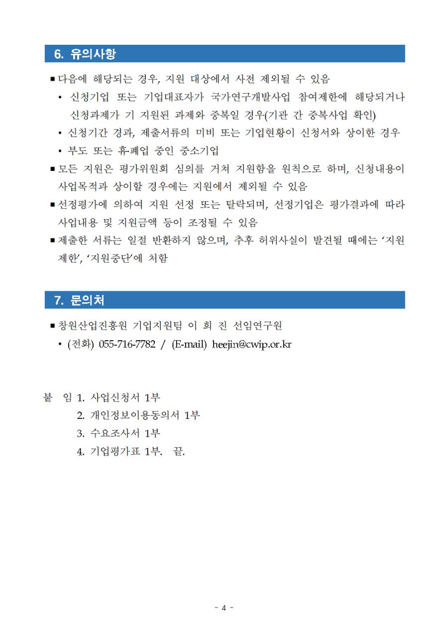 모집공고문(2차)004.png