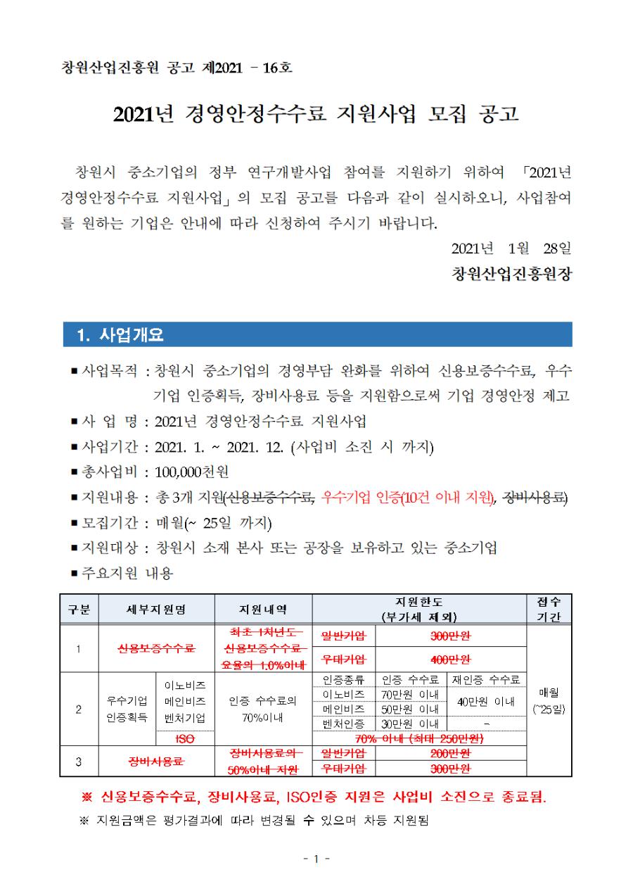 2021년 경영안정수수료 지원사업 공고문_ISO인증 종료001.png
