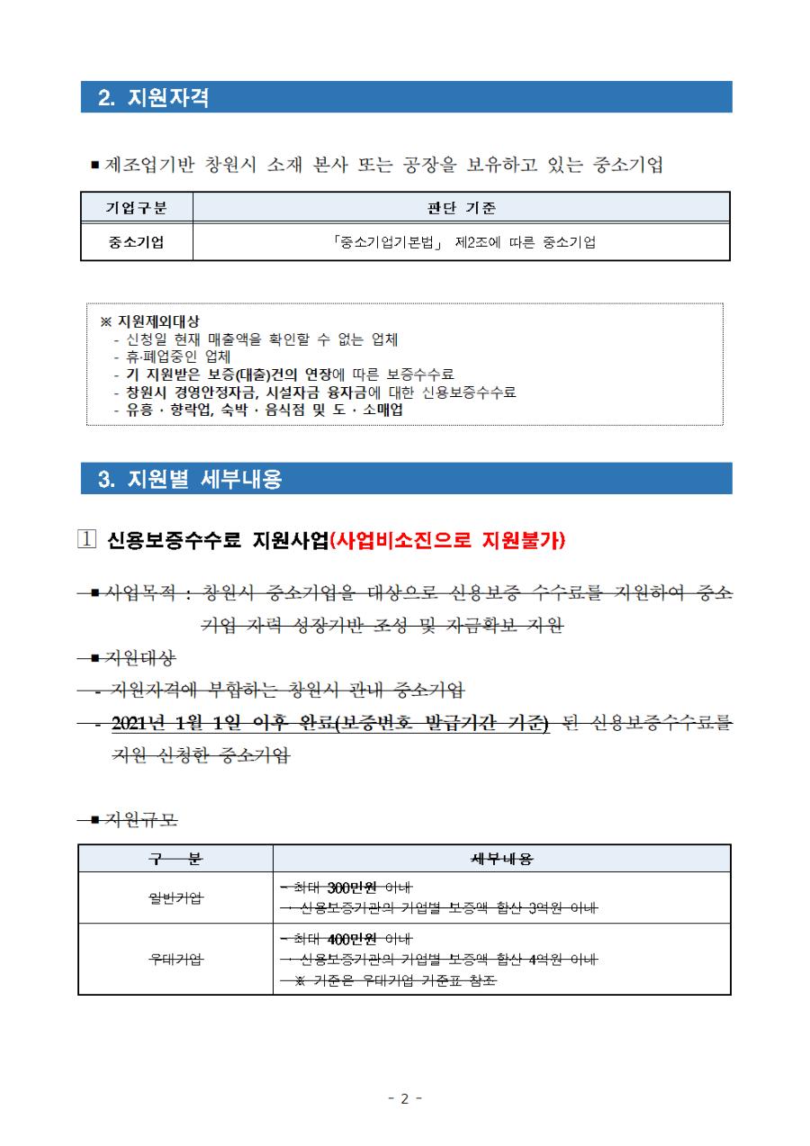 2021년 경영안정수수료 지원사업 공고문_ISO인증 종료002.png