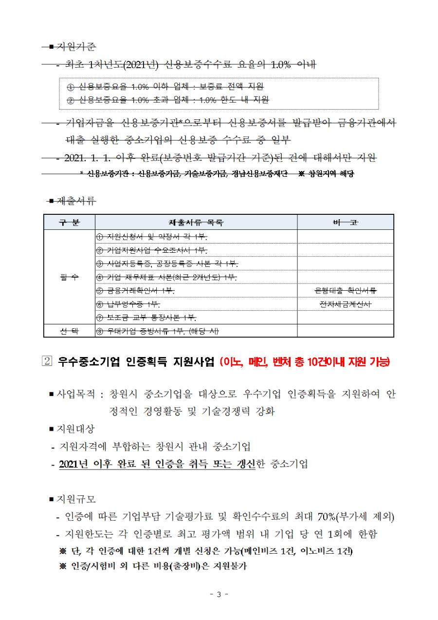 2021년 경영안정수수료 지원사업 공고문_ISO인증 종료003.png