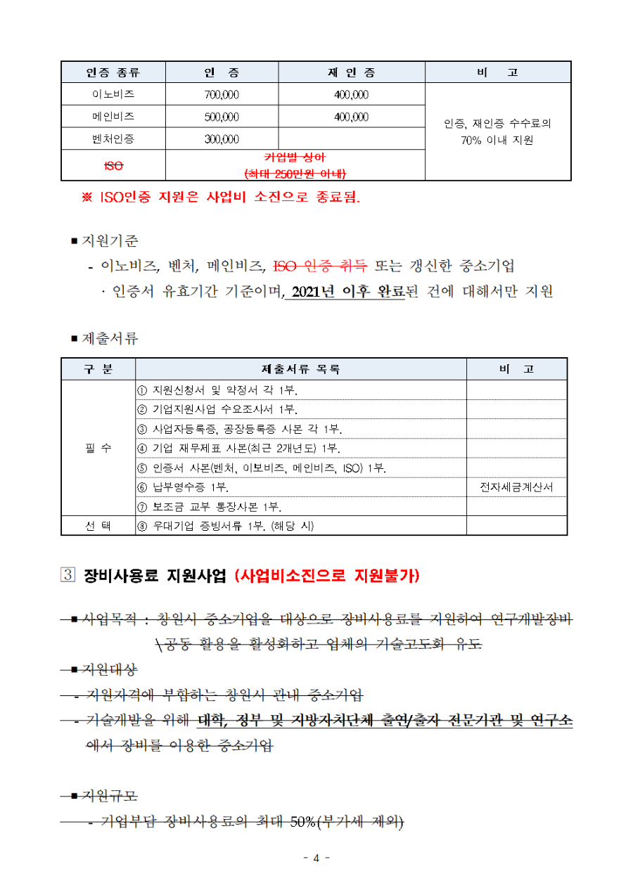 2021년 경영안정수수료 지원사업 공고문_ISO인증 종료004.png