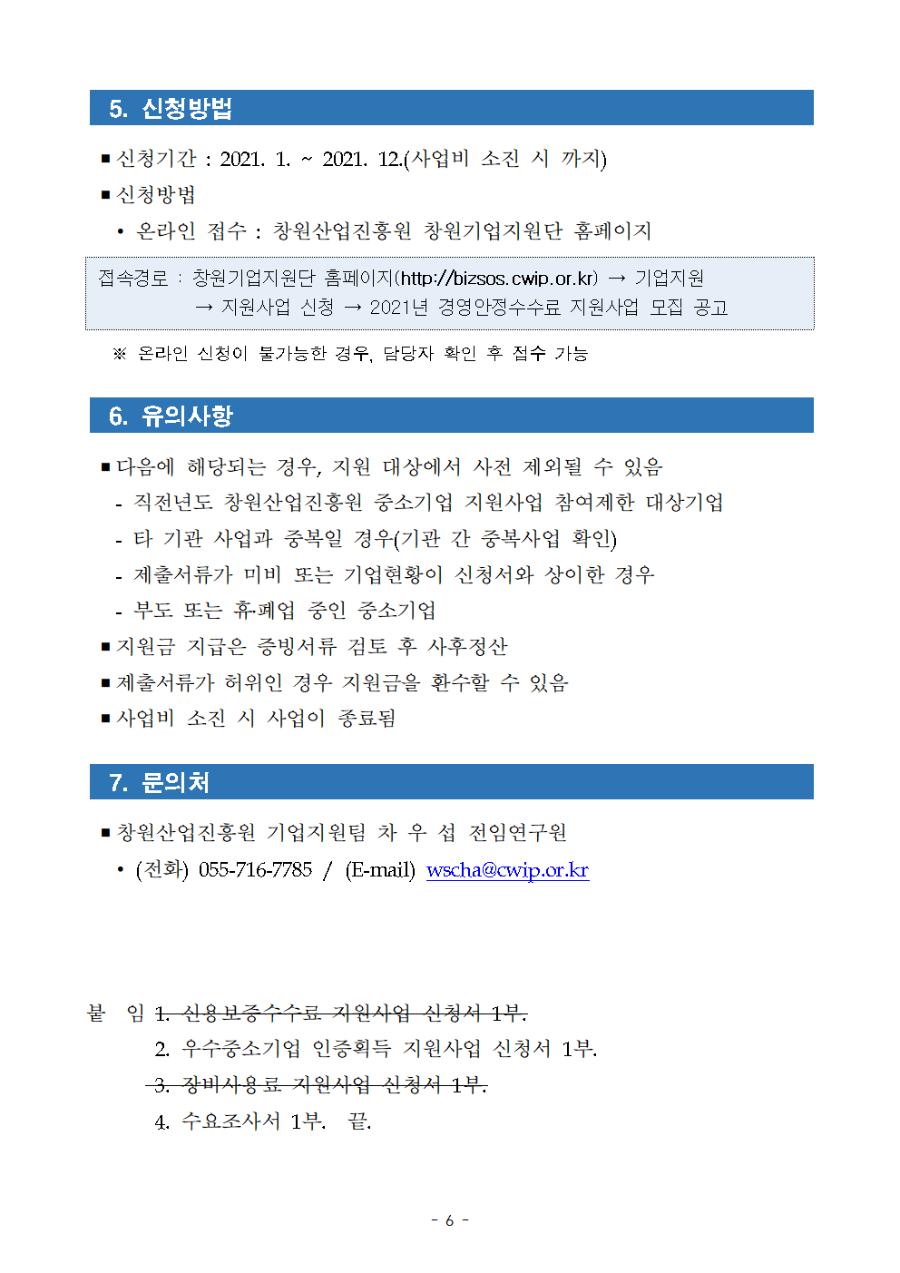 2021년 경영안정수수료 지원사업 공고문_ISO인증 종료006.png