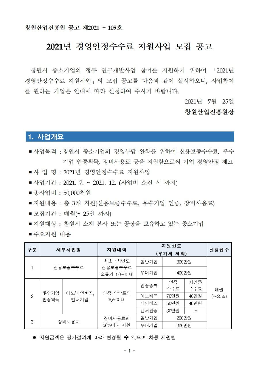 2021년 경영안정수수료 지원사업 공고문(추가모집)001.jpg
