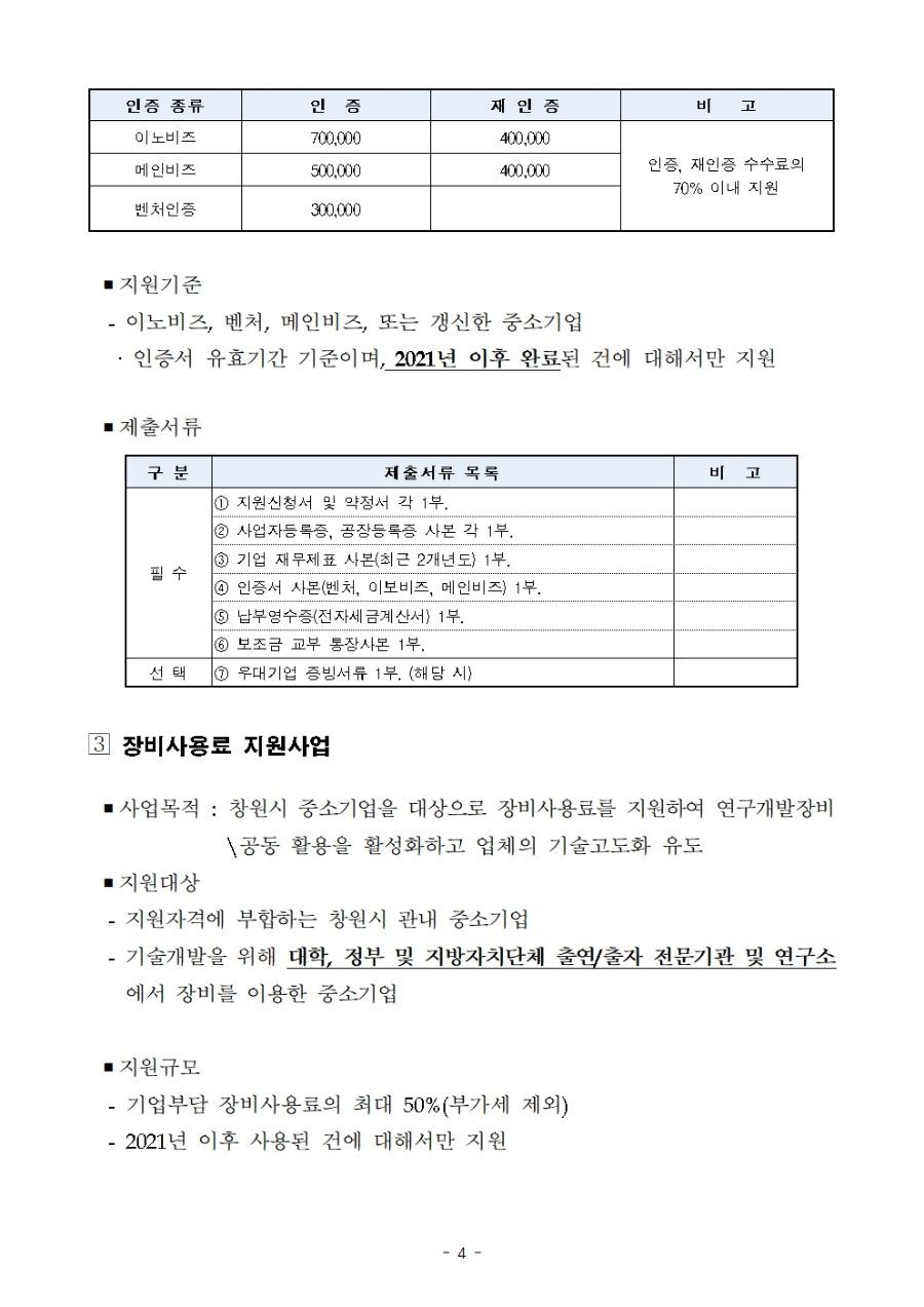 2021년 경영안정수수료 지원사업 공고문(추가모집)004.jpg