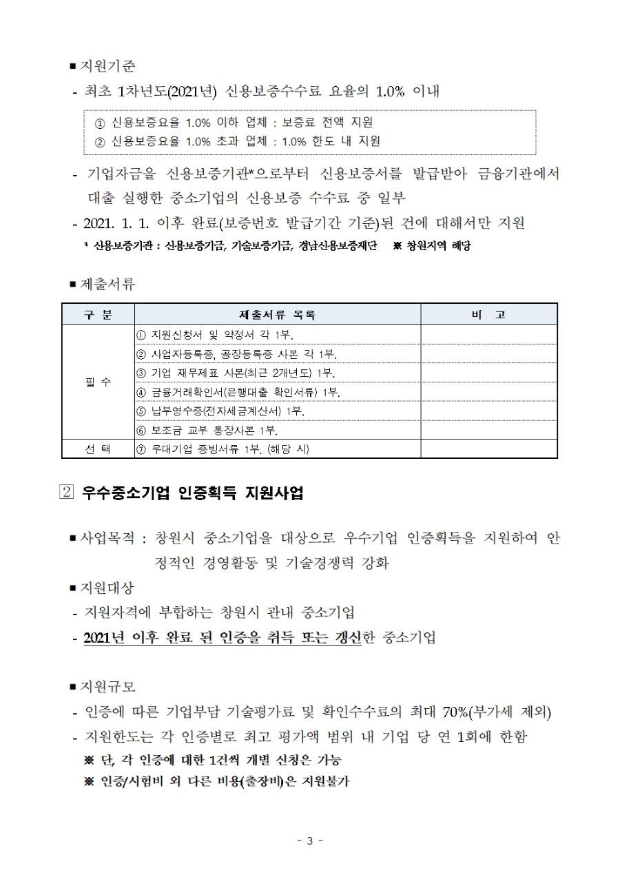 2021년 경영안정수수료 지원사업 공고문(추가모집)003.jpg