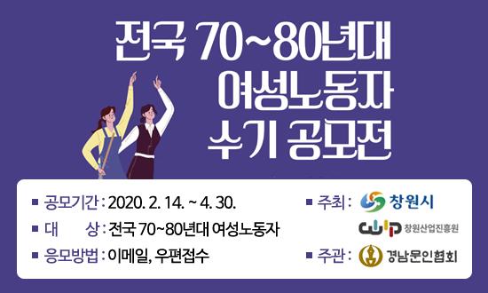 전국 70-80년대 여성노동자 수기 공모전(마산자유무역지역 50주년 기념)