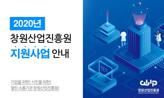 2020년 창원산업진흥원 지원사업 안내