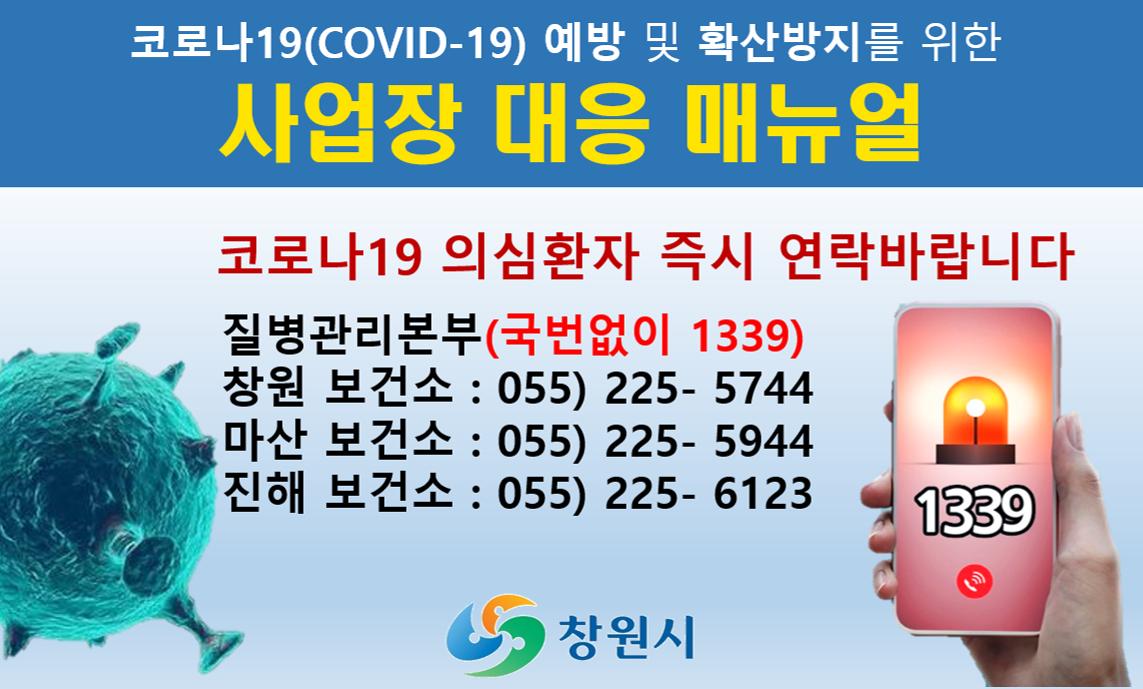 코로나19(COVID-19) 예방 및 확산방지를 위한 사업장 대응 매뉴얼